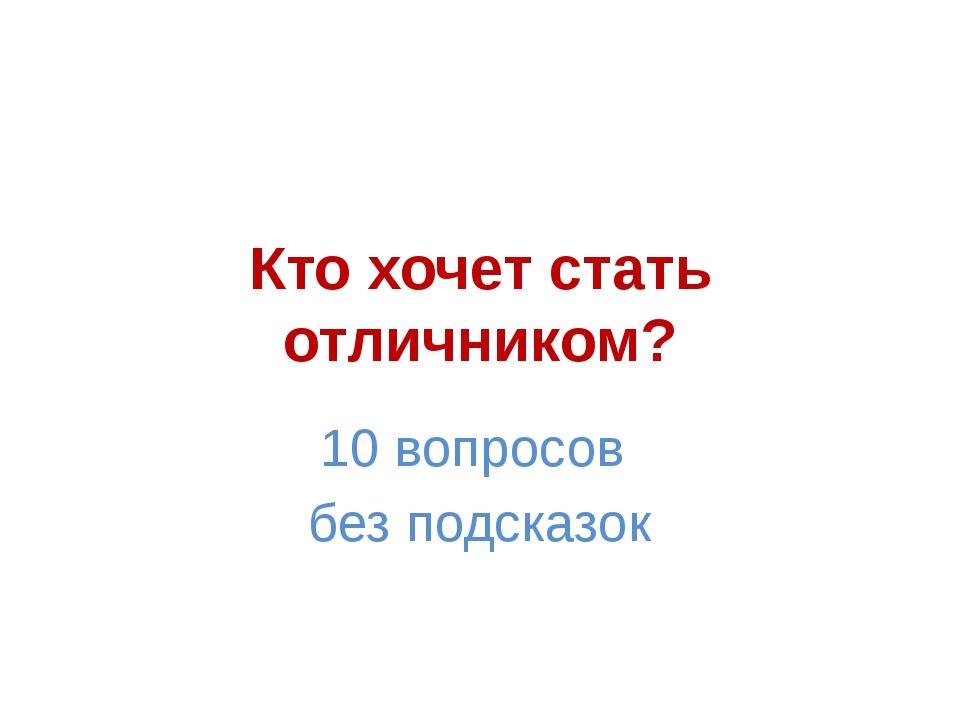 Кто хочет стать отличником? 10 вопросов без подсказок