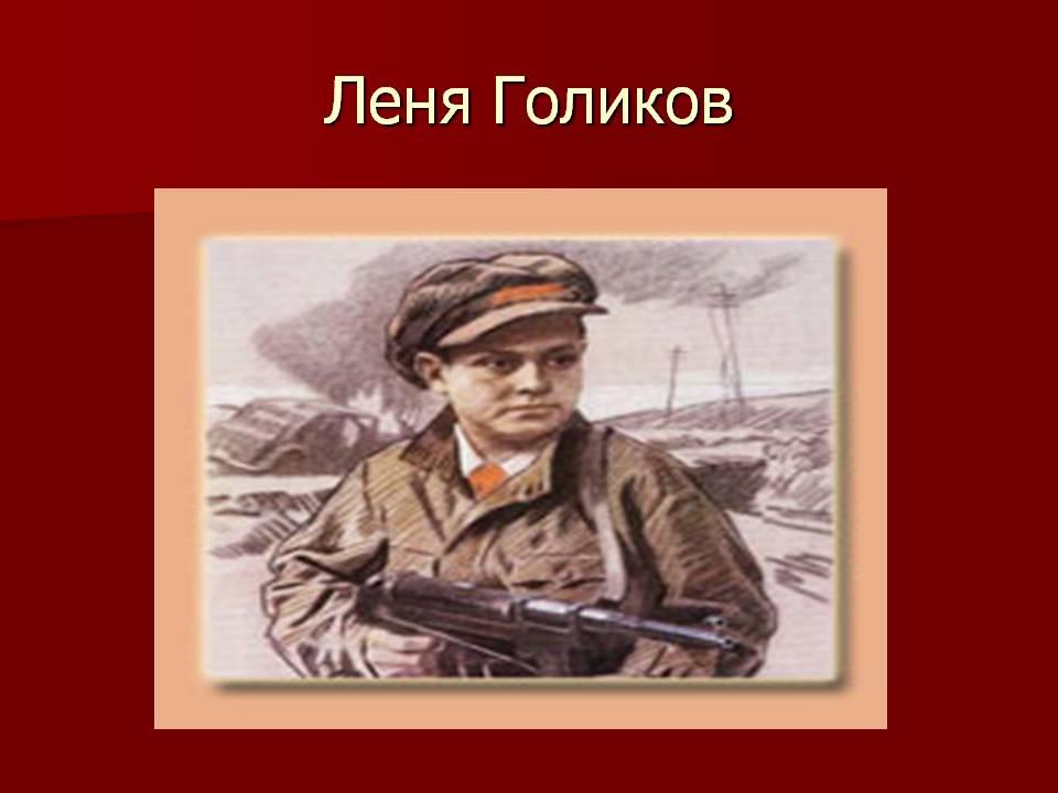 Леня Голиков - Презентация 4174/7