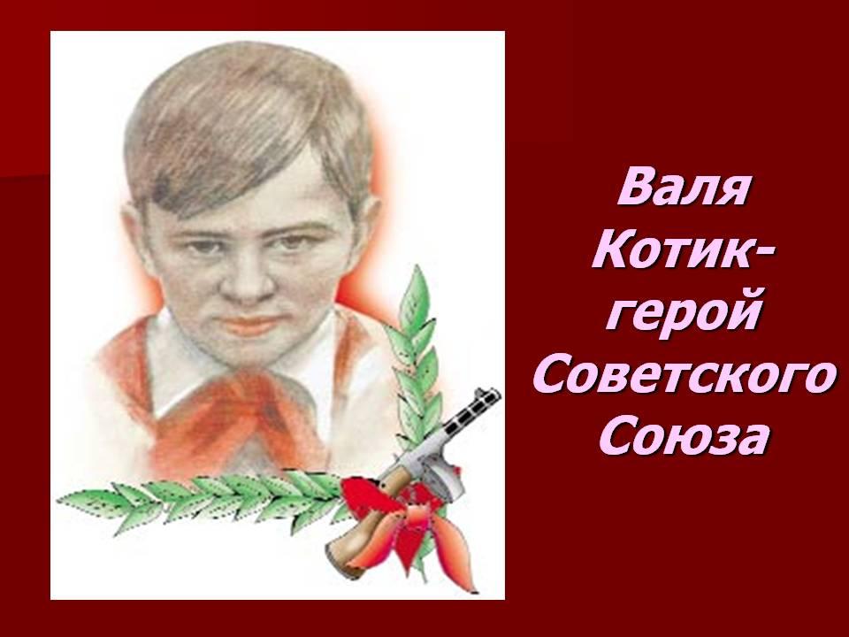 Валя Котик-герой Советского Союза - Презентация 4175/15