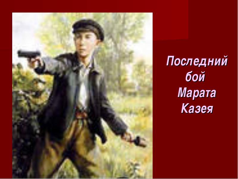 Последний бой Марата Казея - Картинка 4175/35