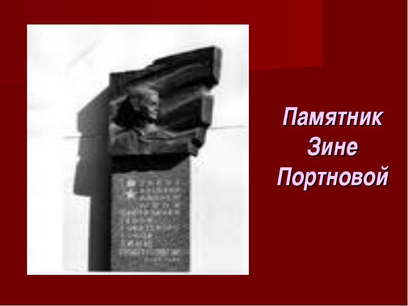 Памятник Зине Портновой - Презентация 4175/14