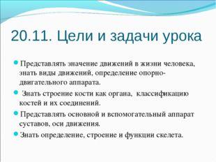 20.11. Цели и задачи урока Представлять значение движений в жизни человека, з