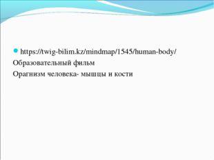 https://twig-bilim.kz/mindmap/1545/human-body/ Образовательный фильм Орагнизм