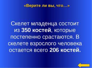 «Верите ли вы, что…» за 200 «Верите ли вы, что…» Скелет младенца состоит из3