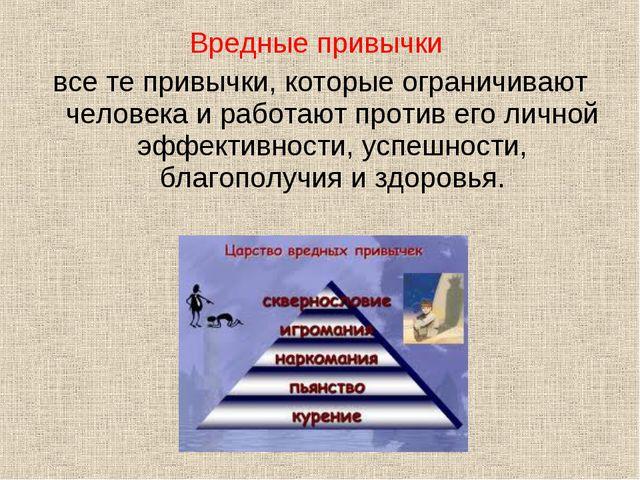 Вредные привычки все тепривычки, которые ограничивают человека и работают пр...