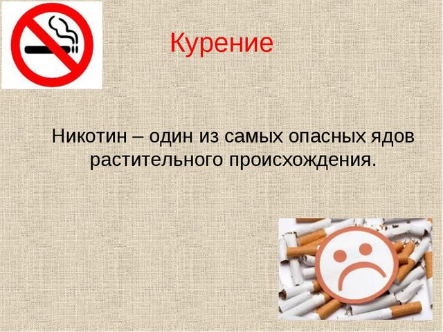 Курение Никотин – один из самых опасных ядов растительного происхождения.