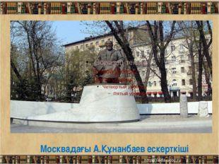 Москвадағы А.Құнанбаев ескерткіші