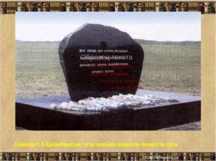 Семейдегі А.Құнанбаевтың туған жерінде қойылған ескерткіш тасы