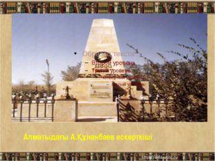 Алматыдағы А.Құнанбаев ескерткіші