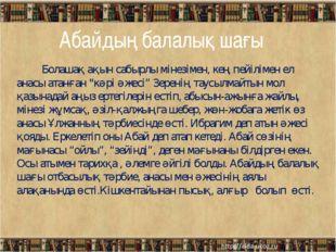 Абайдың балалық шағы Болашақ ақын сабырлы мінезімен, кең пейілімен ел анасы