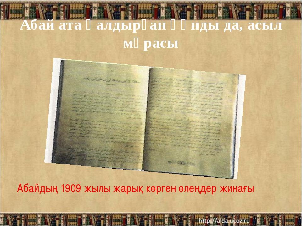 Абай ата қалдырған құнды да, асыл мұрасы Абайдың 1909 жылы жарық көрген өлеңд...
