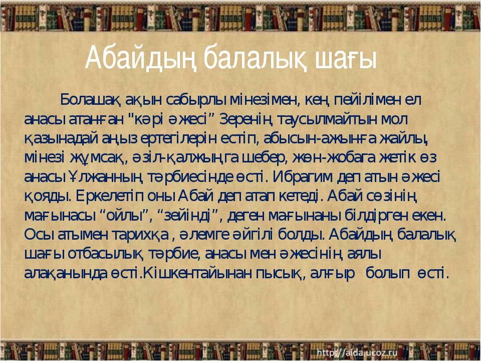 Абайдың балалық шағы Болашақ ақын сабырлы мінезімен, кең пейілімен ел анасы...