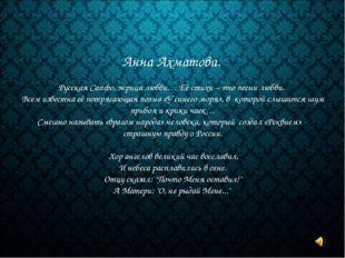 Анна Ахматова. Русская Сапфо, жрица любви… Её стихи – это песни любви. Всем и