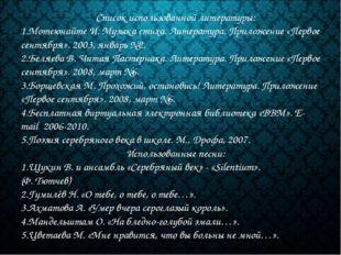 Список использованной литературы: 1.Мотеюнайте И. Музыка стиха. Литература.