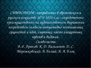 СИМВОЛИЗМ - направление в европейском и русском искусстве 1870-1910-х гг.; с