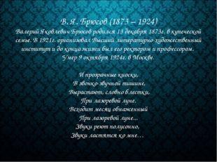 В. Я. Брюсов (1873 – 1924) Валерий Яковлевич Брюсов родился 13 декабря 1873г.
