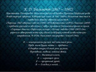 К. Д. Бальмонт (1867 – 1942) Константин Дмитриевич Бальмонт родился в деревне
