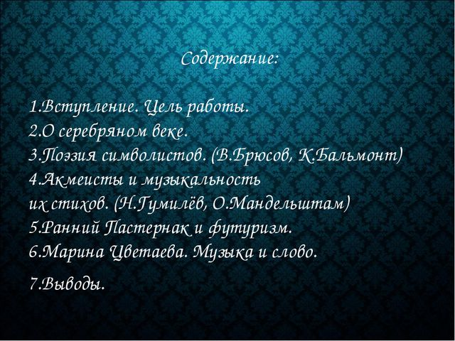 Содержание: 1.Вступление. Цель работы. 2.О серебряном веке. 3.Поэзия символи...