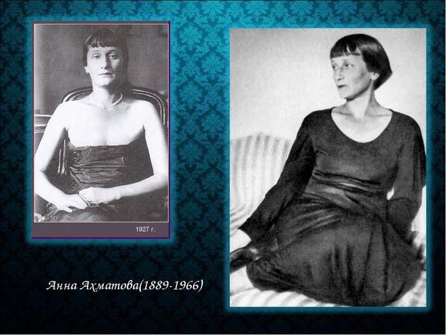 Анна Ахматова(1889-1966)