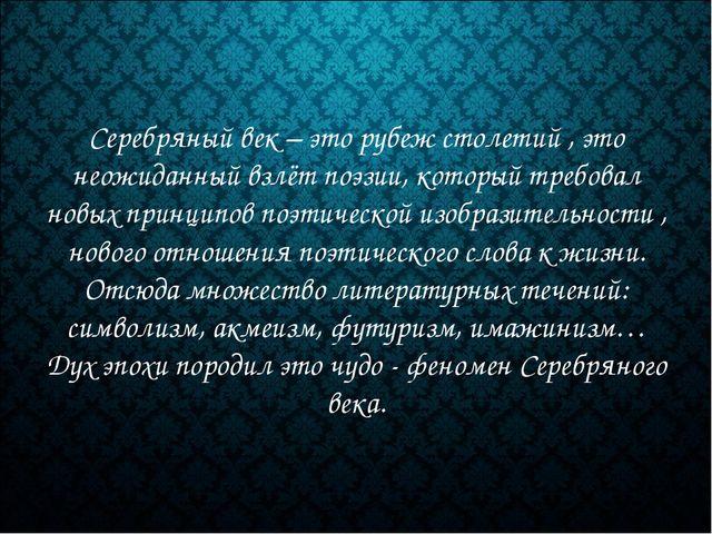 Серебряный век – это рубеж столетий , это неожиданный взлёт поэзии, который т...