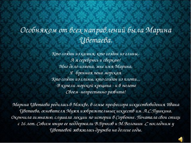 Особняком от всех направлений была Марина Цветаева. Кто создан из камня, кто...