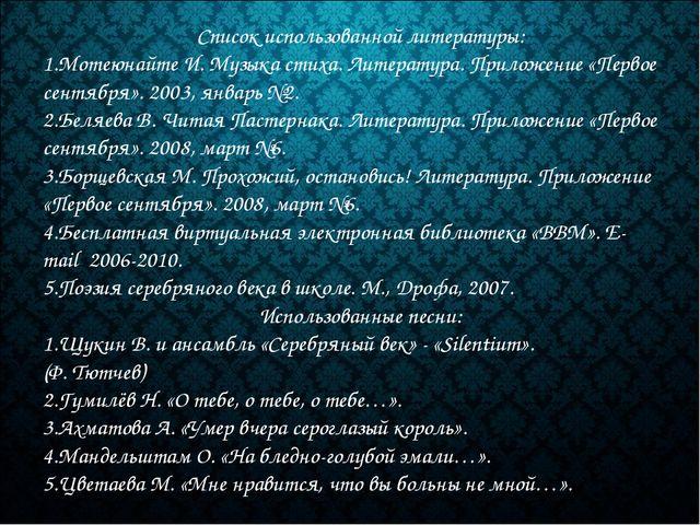 Список использованной литературы: 1.Мотеюнайте И. Музыка стиха. Литература....