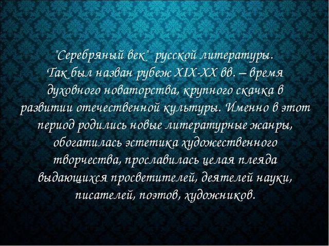 """""""Серебряный век"""" русской литературы. Так был назван рубеж XIX-XX вв. – время..."""
