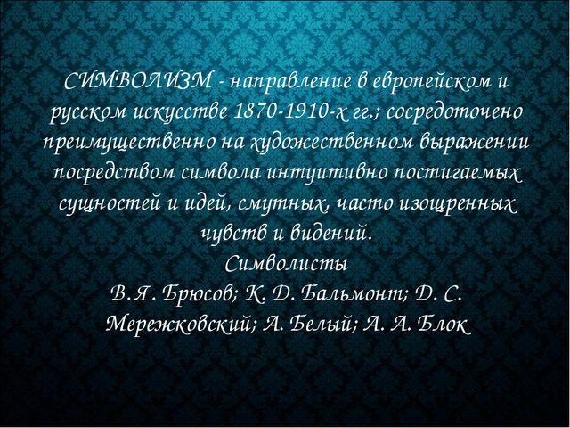 СИМВОЛИЗМ - направление в европейском и русском искусстве 1870-1910-х гг.; с...