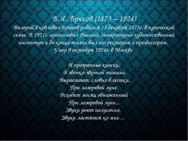 В. Я. Брюсов (1873 – 1924) Валерий Яковлевич Брюсов родился 13 декабря 1873г....