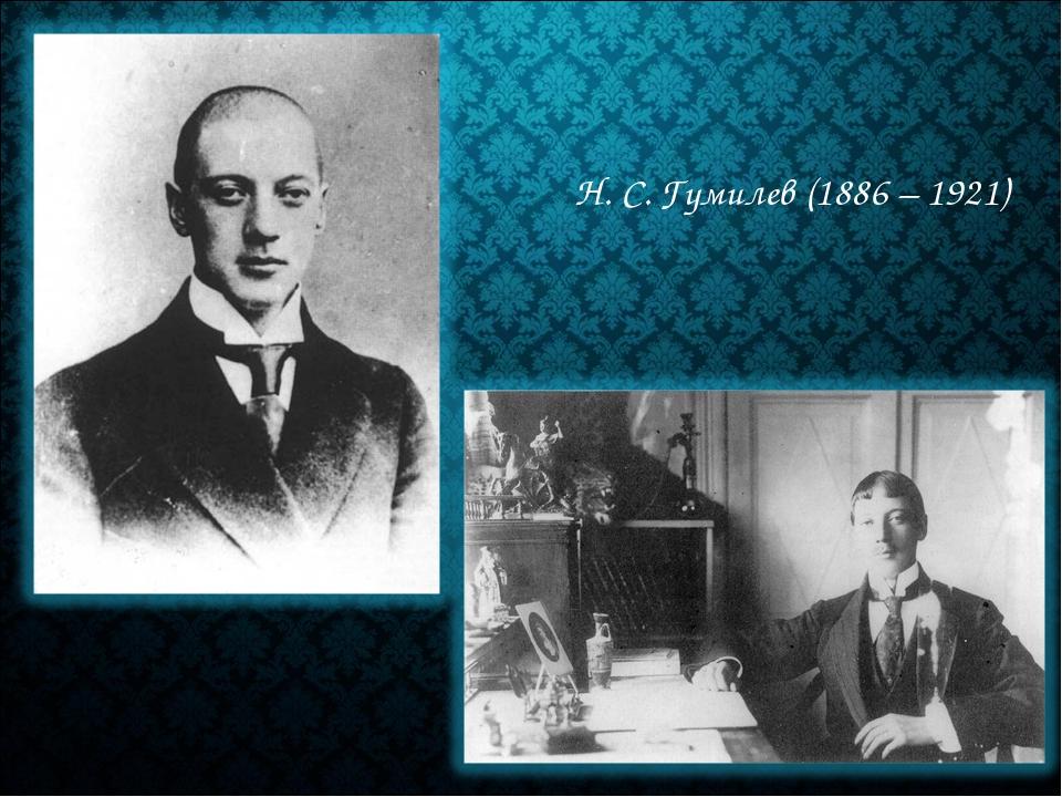 Н. С. Гумилев (1886 – 1921)
