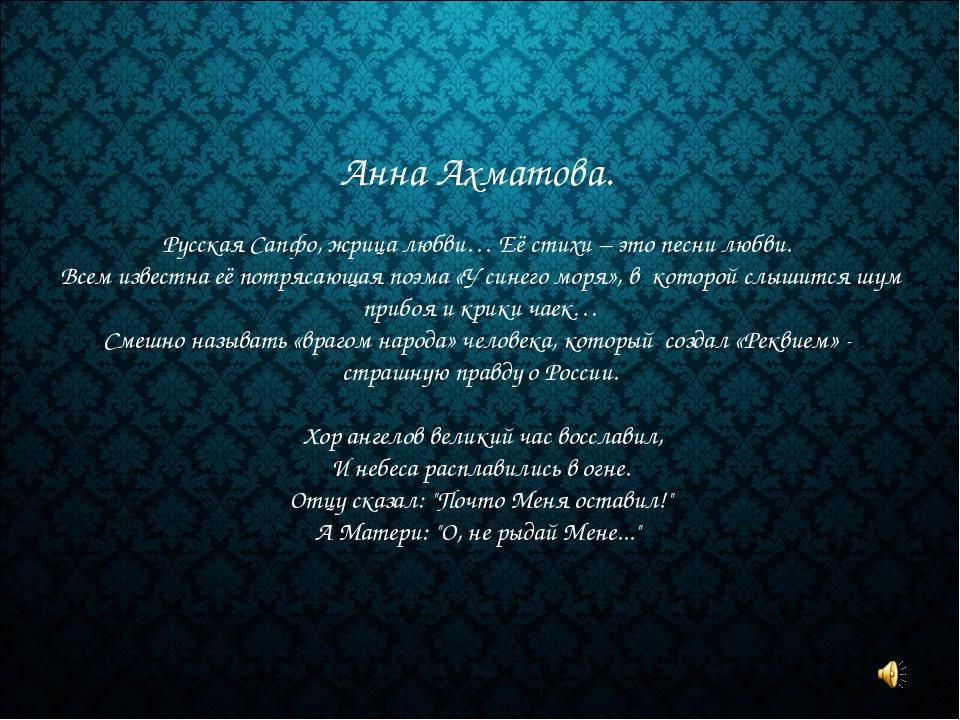 Анна Ахматова. Русская Сапфо, жрица любви… Её стихи – это песни любви. Всем и...
