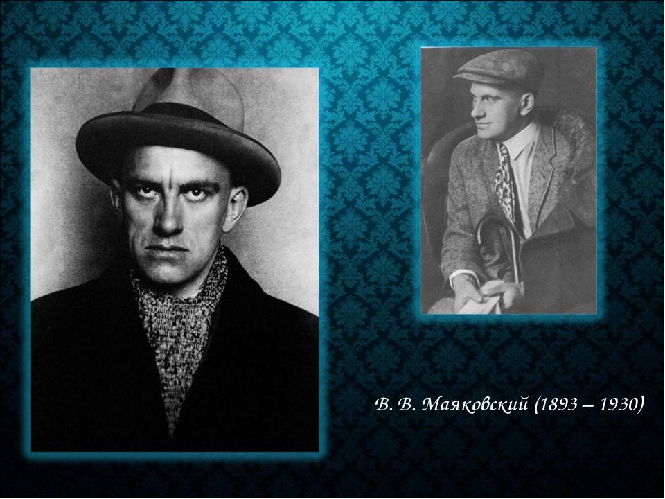 В. В. Маяковский (1893 – 1930)