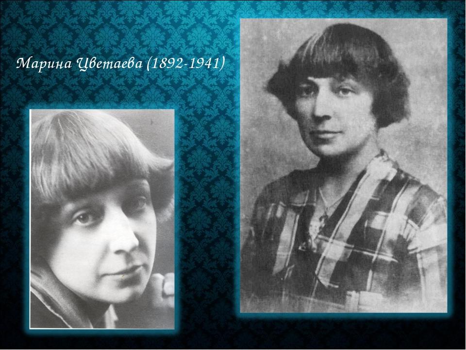 Марина Цветаева (1892-1941)