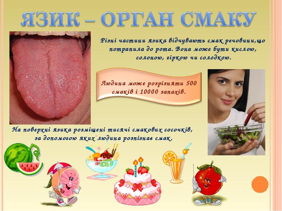 Різні частини язика відчувають смак речовини,що потрапила до рота. Вона може...