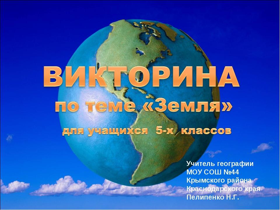 Учитель географии МОУ СОШ №44 Крымского района Краснодарского края Пелипенко...