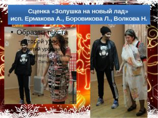 Сценка «Золушка на новый лад» исп. Ермакова А., Боровикова Л., Волкова Н.