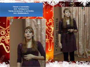 Песня «I sorrendo» исп. Тупицына А. Танец на музыку «I sorrendo» исп. Шабано