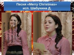 Песня «Merry Christmas» исп. Шабунина Д.