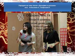 Пародия на тему песни «Дельфин и русалка» исп. Алексеева А, Смирнова К.