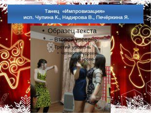 Танец «Импровизация» исп. Чупина К., Надирова В., Печёркина Я.