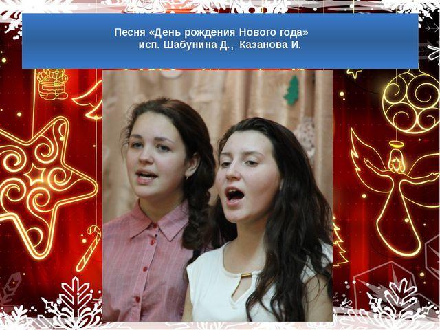 Песня «День рождения Нового года» исп. Шабунина Д., Казанова И.