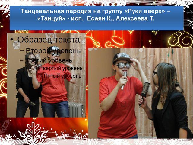 Танцевальная пародия на группу «Руки вверх» – «Танцуй» - исп. Есаян К., Алекс...