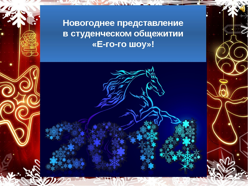 Новогоднее представление в студенческом общежитии «Е-го-го шоу»!