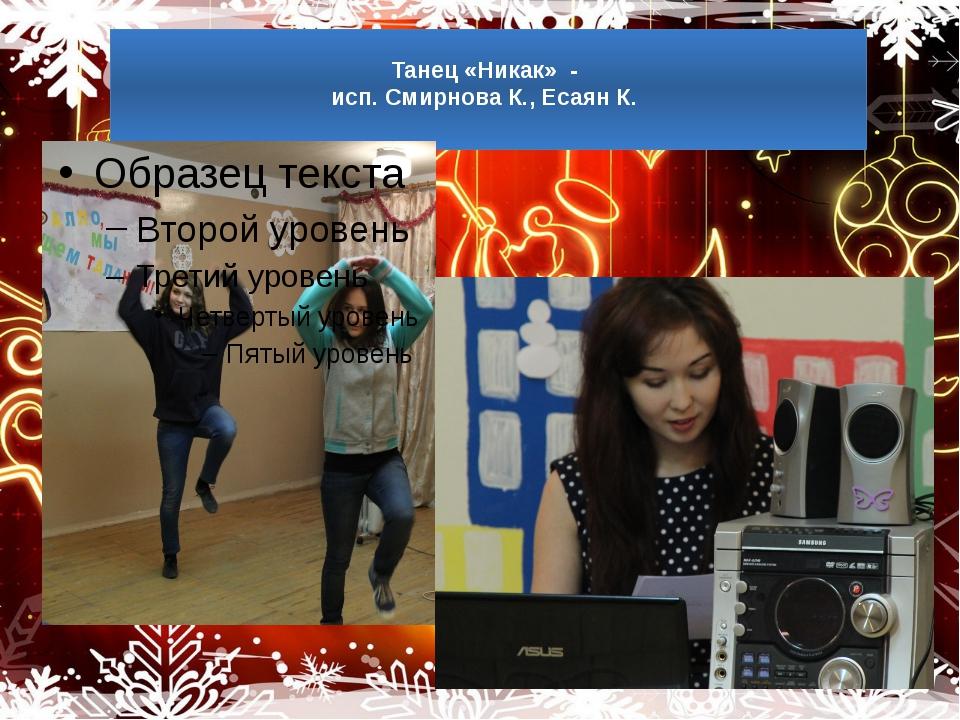 Танец «Никак» - исп. Смирнова К., Есаян К.