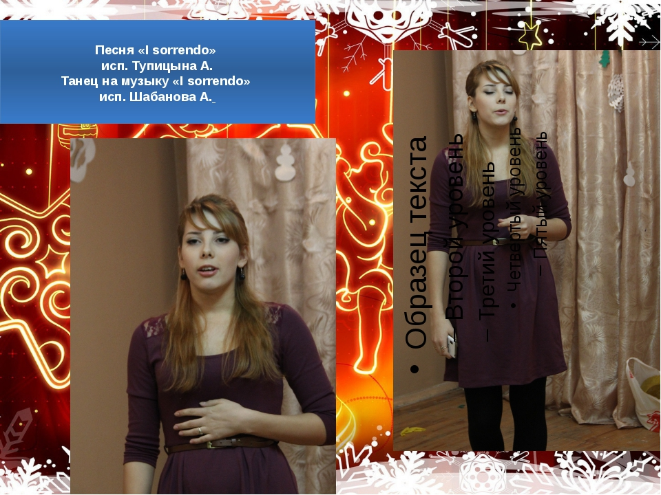 Песня «I sorrendo» исп. Тупицына А. Танец на музыку «I sorrendo» исп. Шабано...