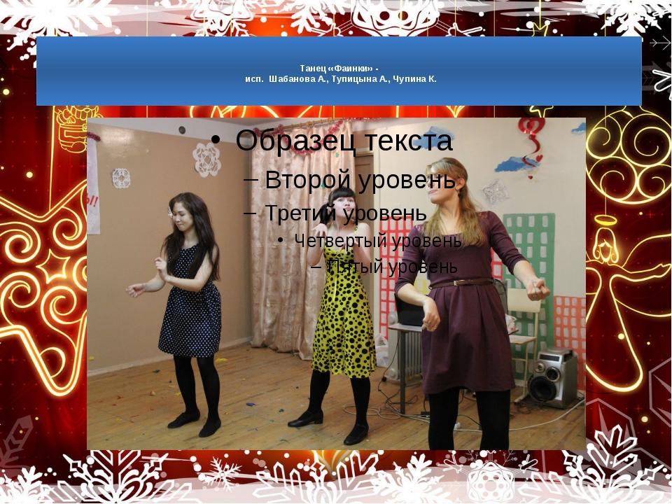 Танец «Фаинки» - исп. Шабанова А., Тупицына А., Чупина К.