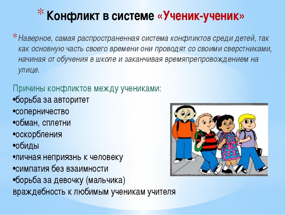 Отношения в системе учитель родитель