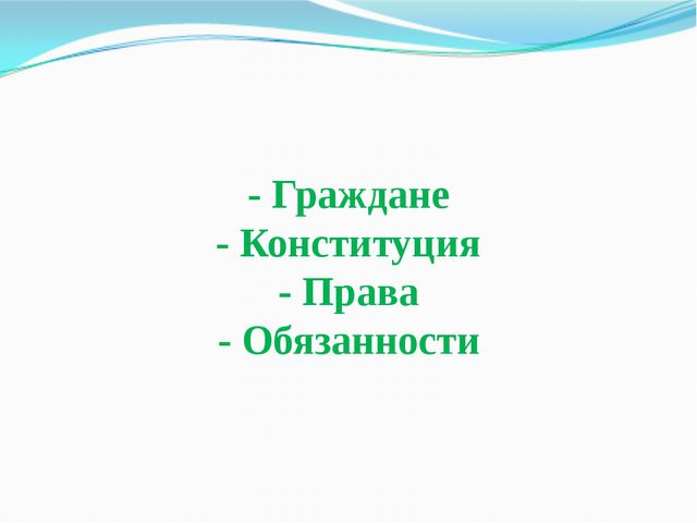 - Граждане - Конституция - Права - Обязанности