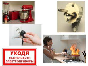 При пользовании электрическими плитами и электроприборами (тостеры, микроволн
