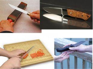 При работе с ножом: • работать только хорошо заточенным ножом; • во время раб